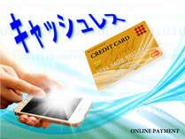 キャッシュレス・クイックプランはオンライン決済専用のお買い得なプラン♪