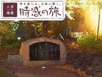 【観光付き】[時感の旅]情熱の歌人を想って文学紀行:与謝野晶子歌碑巡り