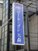 カプセルホテル リード・イン 大森◆じゃらんnet