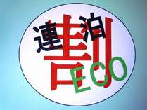 連泊ECO