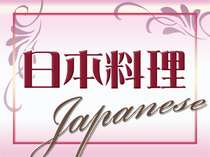 日本料理は、内田料理長が季節折々のお料理をご用意します。