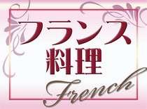 フランス料理は、川田シェフが腕を振るいます。