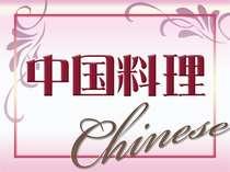 中国料理、石川料理長は四川料理が得意