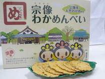 【宗像わかめんべい付】日本料理夕朝食付プラン