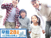 【早期予約28】☆GW家族・3世代旅行応援☆お子様歓迎イベント開催!【こども半額】Wバイキング