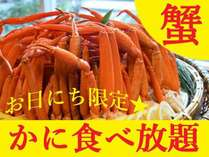 お日にち限定★蟹食べ放題