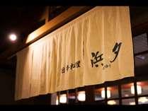【日本料理レストラン/浜夕】