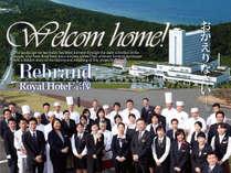 2018年4月1日  名称「Royal Hotel 宗像」に生まれ変わりました。