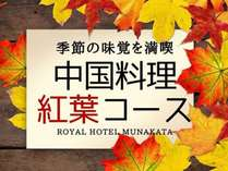 中国料理【紅葉コース】