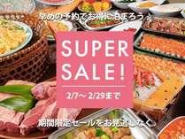 【スーパーSALE】2/7~2/29