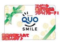 【12時IN&12時OUT】QUOカード¥2000付!最大24時間ステイでゆったり宿泊プラン《朝食付き》