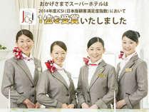 写真:スーパーホテル札幌すすきの
