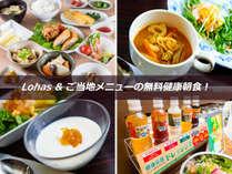 ご当地メニューも味わえるLohas健康朝食!