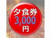【1泊2食付】¥3000分夕食券でお店が選べるプラン