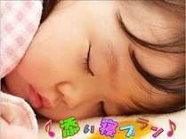 【じゃらん限定】8大特典でお子様大満足♪家族でなかよし添い寝プラン ~ファミリー大歓迎★~