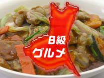 【夕食付き】~1泊2食付き!★茨城B級グルメプラン