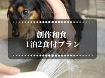 【人気のスタンダードプラン】大切なペットと一緒に泊まれる宿 創作和食 1泊2食付プラン