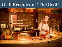 グリルレストラン「ザ・グリル」