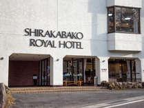 *外観/白樺湖ロイヤルホテルへようこそ!