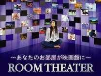 ■VODカード付きプラン 客室テレビで映画見放題♪