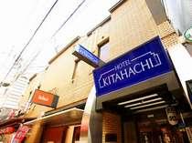 ホテル喜多八◆じゃらんnet