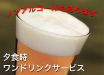 夕食時にワンドリンクがつきます。生ビール他からお選び下さい