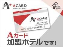 Aカード加盟