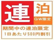 【4/29~5/3限定】連泊が断然お得!!♪GW連泊割プラン♪1泊あたり500円OFF♪【Wi-Fi全室対応】