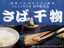 久礼の大正市場にある名店・田中鮮魚のお手製「さばの干物」。旨さの秘訣は新鮮な魚と長年の職人技にあり!