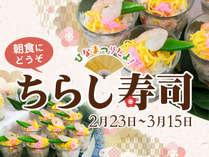【朝食ビュッフェ】桃の節句にちなみ、彩り豊かなミニちらし寿司を期間限定でご提供(3/15まで)