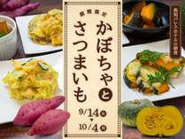高知県産のほっくほくかぼちゃとさつまいも。素材の味を活かしたメニューをご用意してお待ちしています。