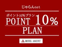 *【ポイント10%プラン】賢く貯めてお得にご旅行やお買い物