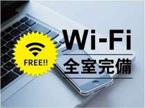 Wi-Fi 全室完備!