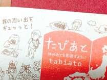 【滋賀おみやげ】たびあと付き琵琶湖へ行こう!!朝食バイキングプラン