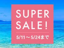 【スーパーSALE】長浜を満喫!~朝食付きプラン~