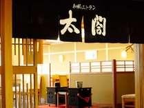 2階 和風レストラン太閤