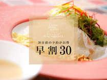 ★中国料理 早割30