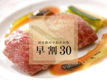 ◎中国料理 早割30