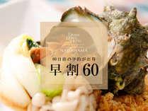 ★中国料理 早割60
