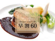 ★洋食料理 早割60