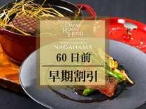60日前【近江牛藁焼き×長浜フレンチ】最上階レストランで愉しむシェフお任せフランス料理~夕・朝食