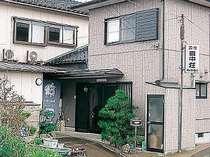 湯らゆら温泉郷 ふれあいの宿 田中荘