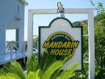 ローカルハワイアンな癒し宿 ペンション マンダリンハウス