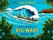 ビッグウェーブ。ハワイアンコナビールの代表格で一番人気!まずはこちらからお試しあれ♪