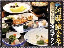 【期間限定】和食◆河豚・鱧会席◆パークビュー客室確約≪夕朝食付≫