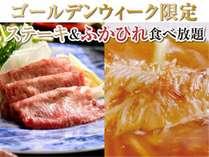 ステーキとふかひれ食べ放題ディナー_イメージ