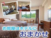■部屋おまかせ:お部屋タイプのご指定ができないおまかせプランでお得な宿泊