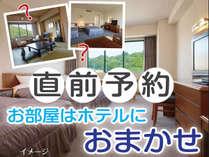 ■部屋おまかせ:直前予約でお得に泊まれる!