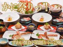 ■ずわい蟹が90分間食べ放題!ミニ会席もついて満腹満足★_イメージ