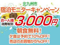 ■北九州市宿泊モニターキャンペーン